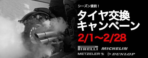 tire201702